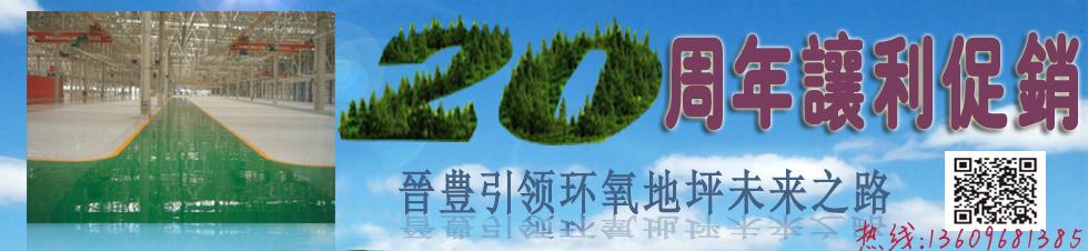 晋丰20周年让利促销!晋丰环氧地坪----引领环氧地坪未来之路!
